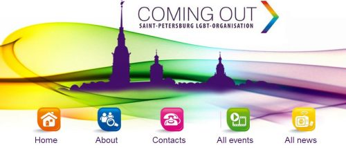 coming-out-spb